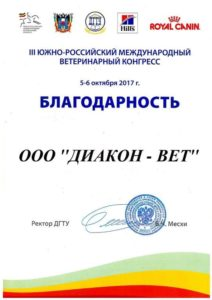 """Благодарность """"Южно-Российский международный ветеринарный конгресс"""""""