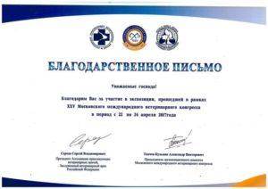 Благодарственное письмо XXIV Московского международного ветеринарного конгресса 2017
