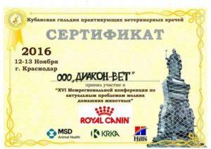 Сертификат Кубанская гильдия практикующих ветеринарных врачей