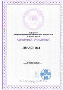 """Сертификат участника """"Конференция: Лабораторная диагностика в ветеринарной медицине"""""""