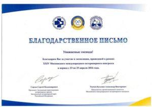 Благодарственное письмо XXIV Московского международного ветеринарного конгресса 2016
