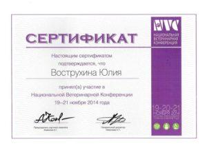 """Сертификат """"Национальная Ветеринарная Конференция"""" 2014"""