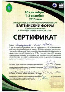 """Сертификат """"Балтийский форум ветеринарной медицины и продовольственной безопасности"""""""