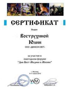 """Сертификат """"Дни Вест Медики в Москве"""""""