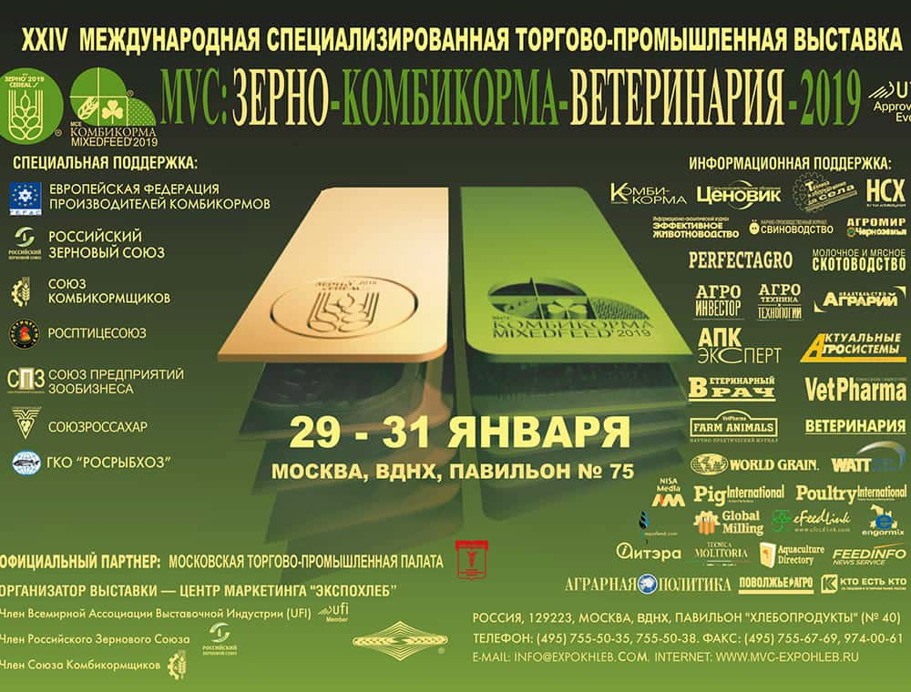 Выставка зерно комбикорма 2019