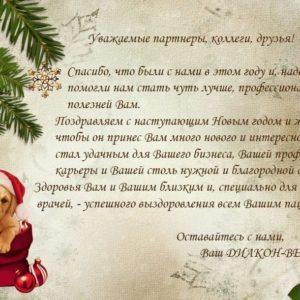 Коллеги, с наступающим Новым Годом и Рождеством! ❄
