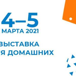 Выставка ЗООИНДУСТРИЯ 2021