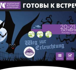 """АКЦИЯ в честь """"NVC 2021 - Национальная Ветеринарная Конференция"""""""